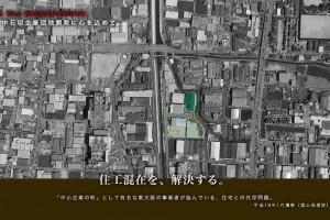 東大阪西石切工業団地