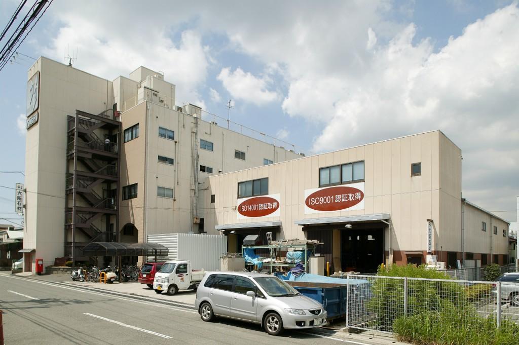 大阪石材工業株式会社様 本社工場