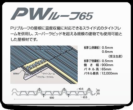 PWルーフ65